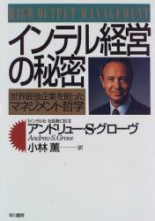 アンドリュー・S. グローヴ: インテル経営の秘密―世界最強企業を創ったマネジメント哲学