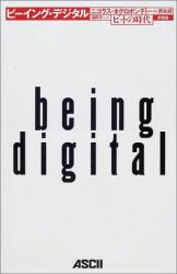 ニコラス・ネグロポンテ: ビーイング・デジタル - ビットの時代 新装版