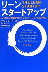 エリック・リース: リーン・スタートアップ  ―ムダのない起業プロセスでイノベーションを生みだす