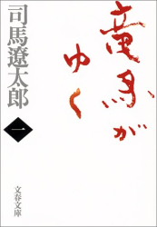 司馬 遼太郎: 竜馬がゆく〈1〉 (文春文庫)