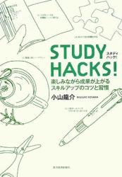 小山 龍介: STUDY HACKS!