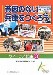 憲法が輝く兵庫県政をつくる会: 22・貧困のない兵庫をつくろう (ウィーラブ兵庫3)