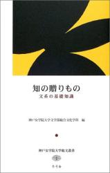 神戸女学院大学文学部総合文化学科: 05・知の贈りもの―文系の基礎知識