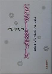 森永康子・神戸女学院大学ジェンダー研究会: 06・はじめてのジェンダー・スタディーズ