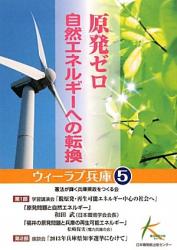 憲法が輝く兵庫県政をつくる会: 29・原発ゼロ―自然エネルギーへの転換(ウィーラブ兵庫5)