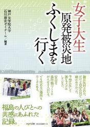 神戸女学院大学石川康宏ゼミナール: 37・女子大生原発被災地ふくしまを行く