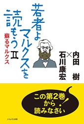 内田樹×石川康宏: 42・若者よ、マルクスを読もうII