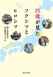 神戸女学院大学石川康宏ゼミナール: 47・21歳が見たフクシマとヒロシマ
