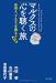 内田 樹×石川康宏+池田香代子: 49・マルクスの心を聴く旅