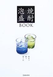 ゆったり焼酎・スッキリ泡盛の会: 焼酎・泡盛BOOK—味わう|酔う|愉しむ