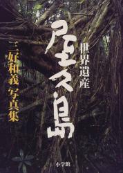 三好 和義: 世界遺産・屋久島―三好和義写真集
