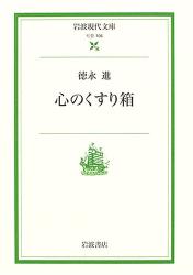 徳永 進: 心のくすり箱 (岩波現代文庫)