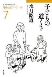 水月 昭道: 子どもの道くさ (居住福祉ブックレット)
