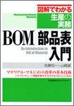 佐藤 知一 山崎誠: BOM/部品表入門 (図解でわかる生産の実務)