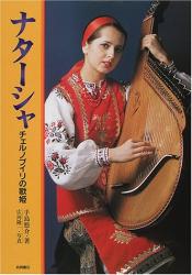 手島 悠介: ナターシャ―チェルノブイリの歌姫 (イワサキ・ライブラリー)