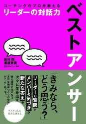 島村剛&渡邊有貴: コーチングのプロが教える リーダーの対話力 ベストアンサー