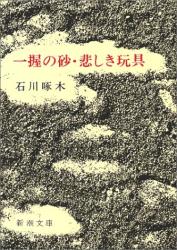 石川 啄木: 一握の砂・悲しき玩具