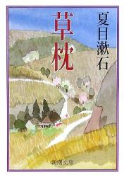 夏目 漱石: 草枕