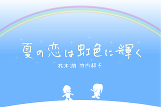 Arashi - Love Rainbow (full)