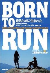 """クリストファー・マクドゥーガル: BORN TO RUN 走るために生まれた~ウルトラランナーVS人類最強の""""走る民族"""""""