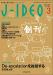 : J-IDEO (ジェイ・イデオ) Vol.1 No.1