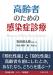 岩田 健太郎: 高齢者のための感染症診療