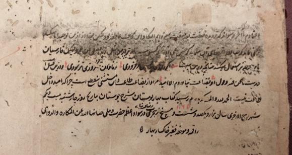 Colophon of Bahār-i Būstān (Or.16171, f. 144r)