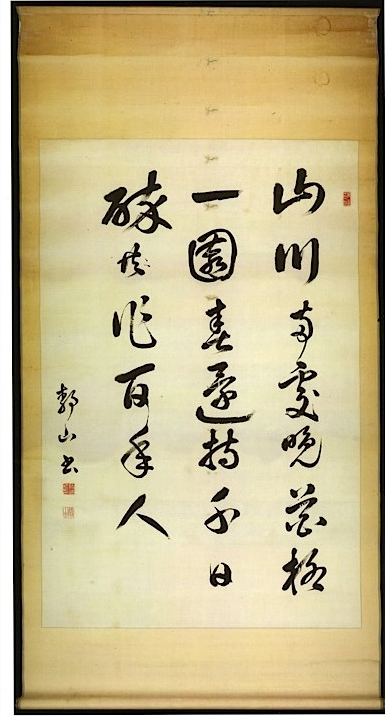 Spring garden.  Poem by Wang Bo 王勃 in the calligraphy of Sir E.M. Satow.  Japan, c. 1873.  (Or. 16054)