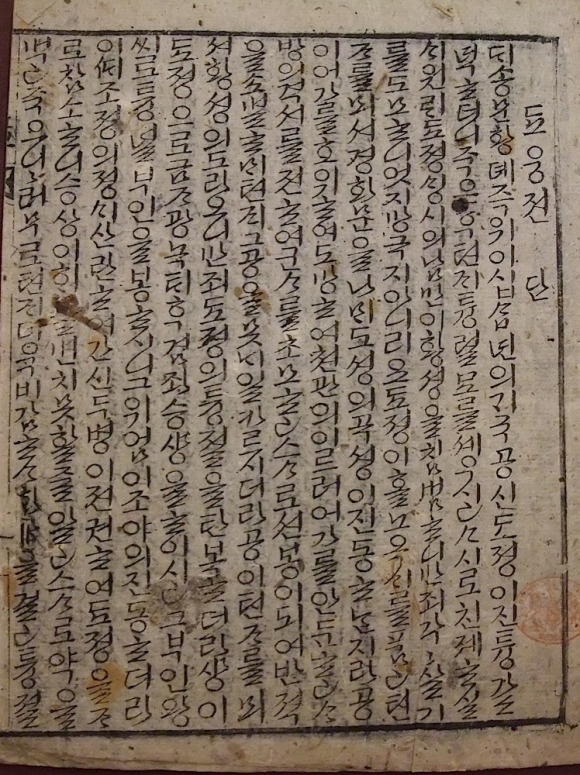 "Cho Ung chǒn ""The Tale of Cho Ung"", Korean novel in hangŭl script. c.1850 (British Library 15260.c.7 )"