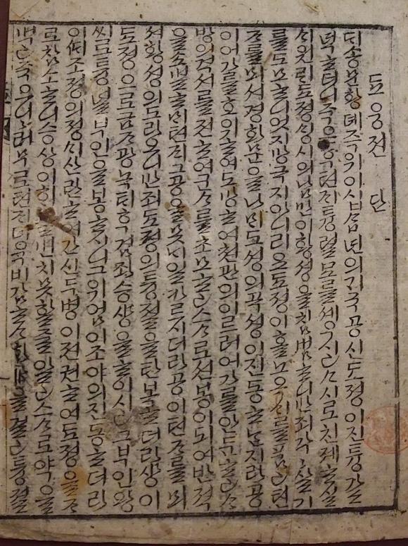 15260.c.7 Cho Ung chǒn