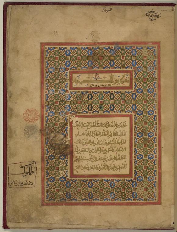 Title page of Ibn Buṭlān's Taqwīm al-ṣiḥḥah containing the dedication to Saladin's son, al-Malik al-Ẓāhir, King of Aleppo (Or.1347, f. 1r)