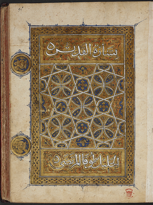 Opening to the Gospel of St. Luke. Palestine, 1336 (BL Add.MS.11856, f. 95r)
