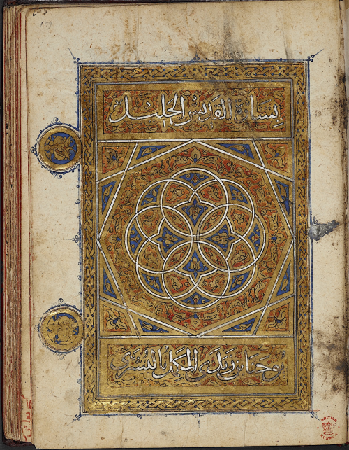 Opening to the Gospel of St. John. Palestine, 1336 (BL Add.MS.11856, f. 157r)
