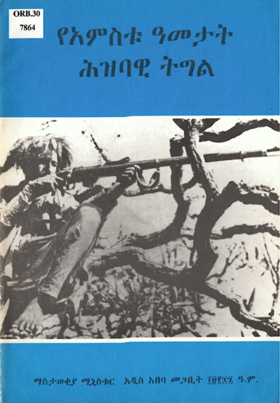 """Ya-'Amesetu ʻāmatāte Ḥezebāwi Tegele """"The five years of people's struggle"""". On the Italo-Ethiopian War; """"the massacre of Debre Libanos"""". Pamphlet published in 1974 by the Ministry of Information on the occasion of the anniversary of liberation (British Library ORB 30/7864)"""