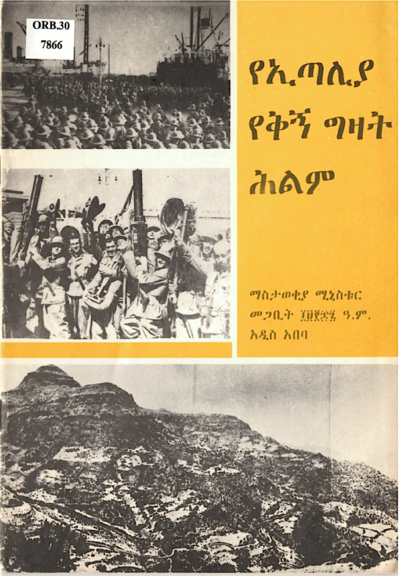 """Ya-'Iṭāliyā Ya-Qeñe Gezāt Ḥelem""""Italy's Colonial Dream"""" (1974). On the Italo-Ethiopian War. Pamphlet published by the Ministry of Informationon the occasion of the anniversary of liberation (British Library ORB 30/7866)"""