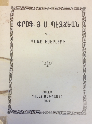 Uncatalogued Armenian Book