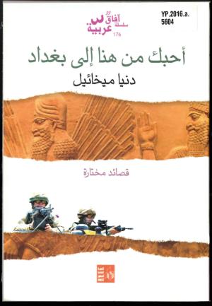 Dunya Mikhail, Uḥibbuka min hunā ilá Baghdād: qaṣāʾid mukhtārah [I love you from here to Baghdad: selected poems] (Cairo: Wizārat al-Thaqāfah, al-Hayʾah al-ʿĀmmah li-Quṣūr al-Thaqāfah, 2015). BL YP.2016.a.5604