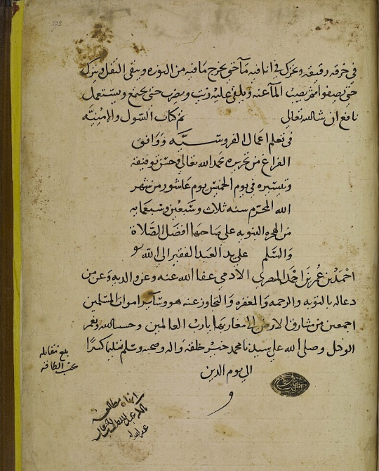 The colophon giving the name of the scribe Aḥmad ibn 'Umar ibn Aḥmad the Egyptian (al-Miṣrī) and the date of completion as 10 Muḥarram 773 (25 July 1371). Although the scribe was Egyptian, it is not certain whether the manuscript was copied in Egypt or Syria (Add. MS 18866, f. 292r)