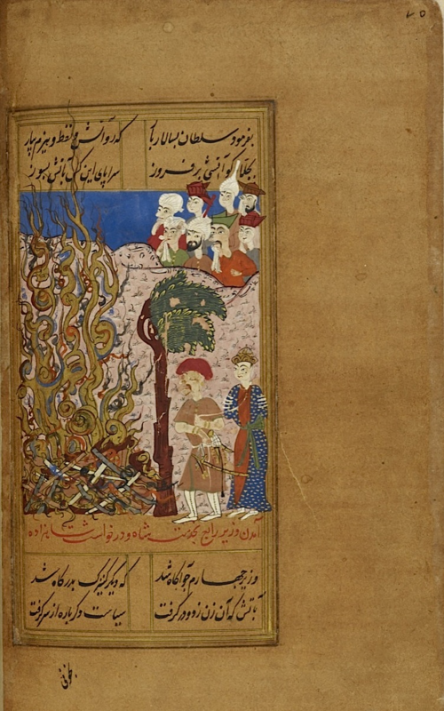 The executioner leads the prince to his death (BL IO Islamic 3214, f. 74v)
