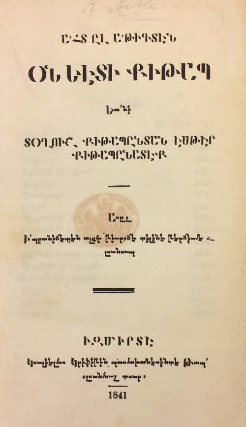 Ahd-i Atikten On Yedi Kitap, yani Doğuş Kitabından Ester Kitabınadek, or The Old Testament from Genesis to the Book of Esther. Izmir: Grifilyan Basmahanesi, 1841 (BL 14400.c.4)