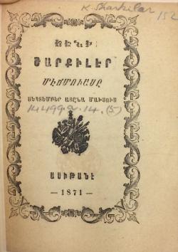 Yeni Şarkiler Mecmuası, or The Journal of New Folk Songs. [Istanbul?]: n.p., 1871 (BL 14499.a.14(5))
