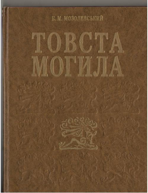 ScythiansMozolevskyiCover