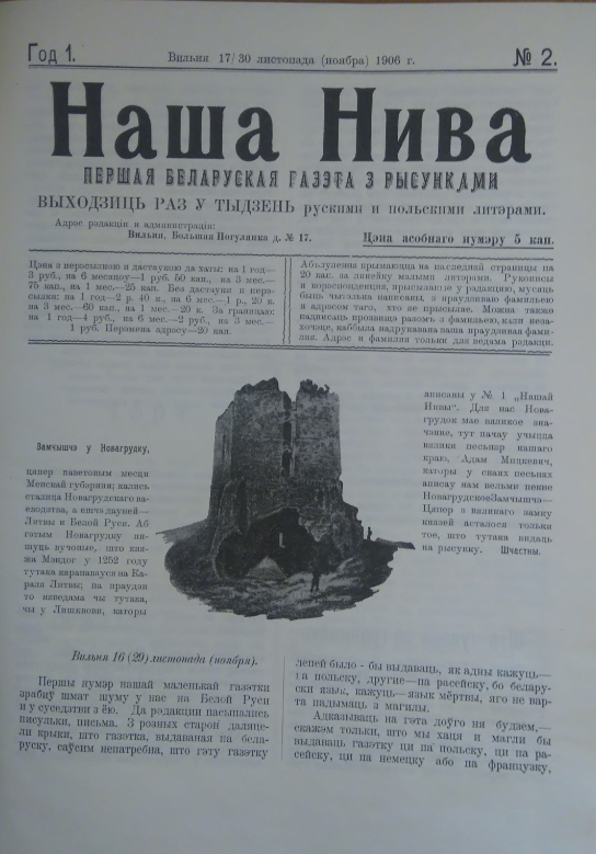 Page from a facsimile edition of Nasha Niva