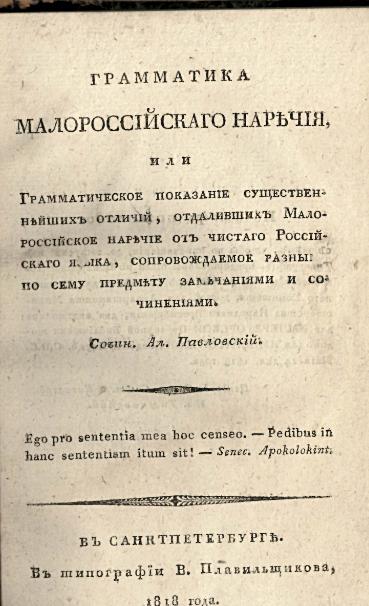 "Printed title-page of ""Grammatika malorossiĭskago nariechiia..."""