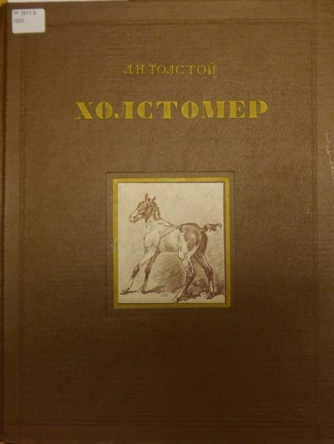 Kholstomer Cover