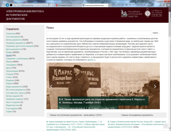 Digital Library of Historical Documents