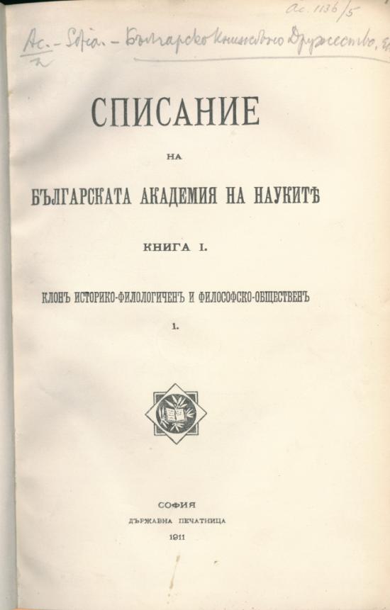 VI 1911 BAN