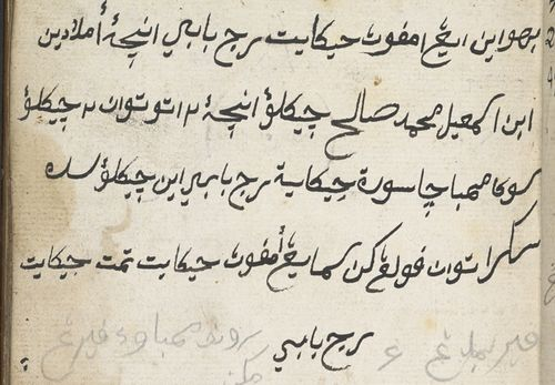 Another owner, Encik Amaladin ibn Ismail Muhammad Salih is evidently the son and grandson of the first two owners mentioned above.  British Library, Add. 12393, f.2r (detail).