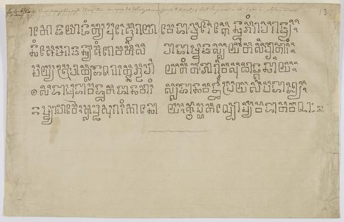 Copy of a stone inscription found at Chaiyaphum.  British Library, Or.4736, f.13.