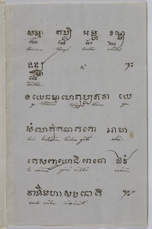 Text sample in sacred Khmer script.  British Library, Or.4736, f.3.